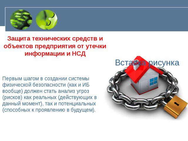 Защита технических средств и объектов предприятия от утечки информации и НСД...
