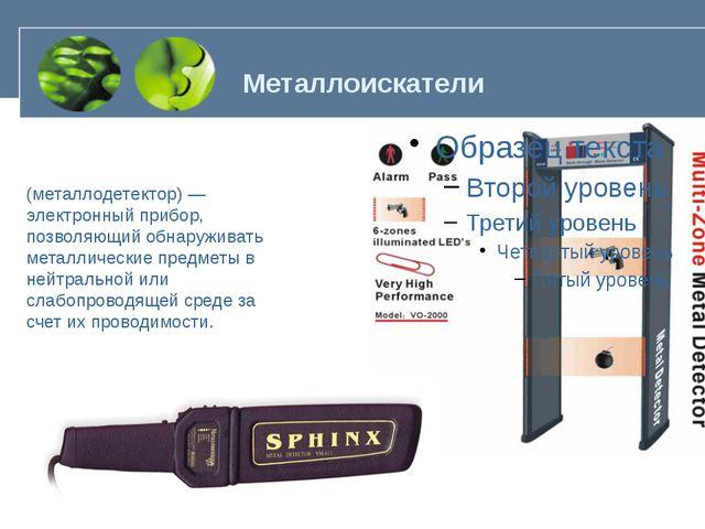 Металлоискатели Металлоиска́тель (металлодетектор) — электронный прибор, позв...