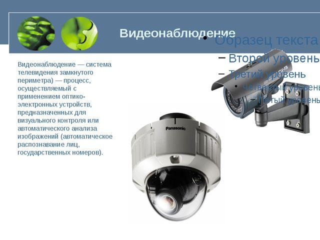 Видеонаблюдение Видеонаблюдение — система телевидения замкнутого периметра) —...