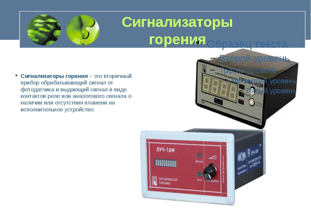Сигнализаторы горения Сигнализаторы горения – это вторичный прибор обрабатыва...