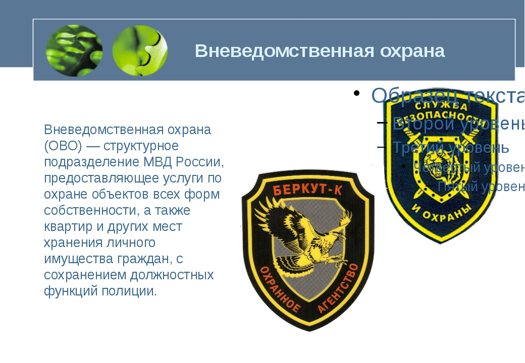 Вневедомственная охрана Вневедомственная охрана (ОВО) — структурное подраздел...