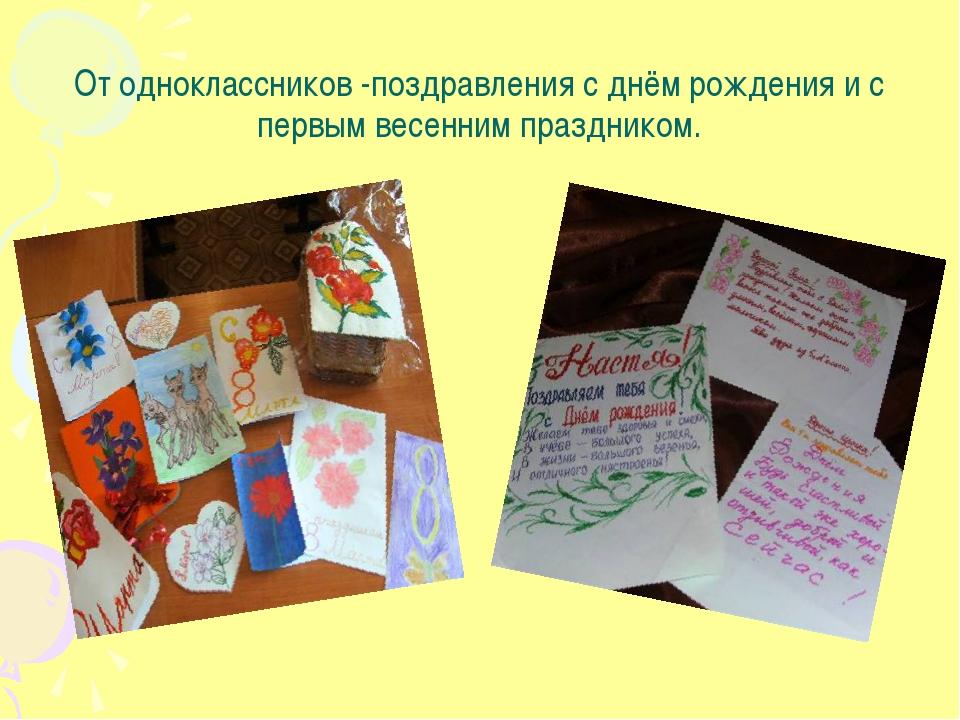От одноклассников -поздравления с днём рождения и с первым весенним праздником.