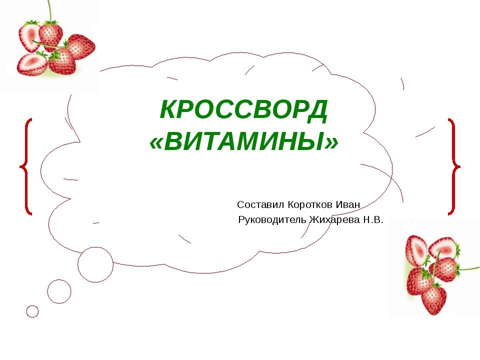 КРОССВОРД «ВИТАМИНЫ» Составил Коротков Иван Руководитель Жихарева Н.В.