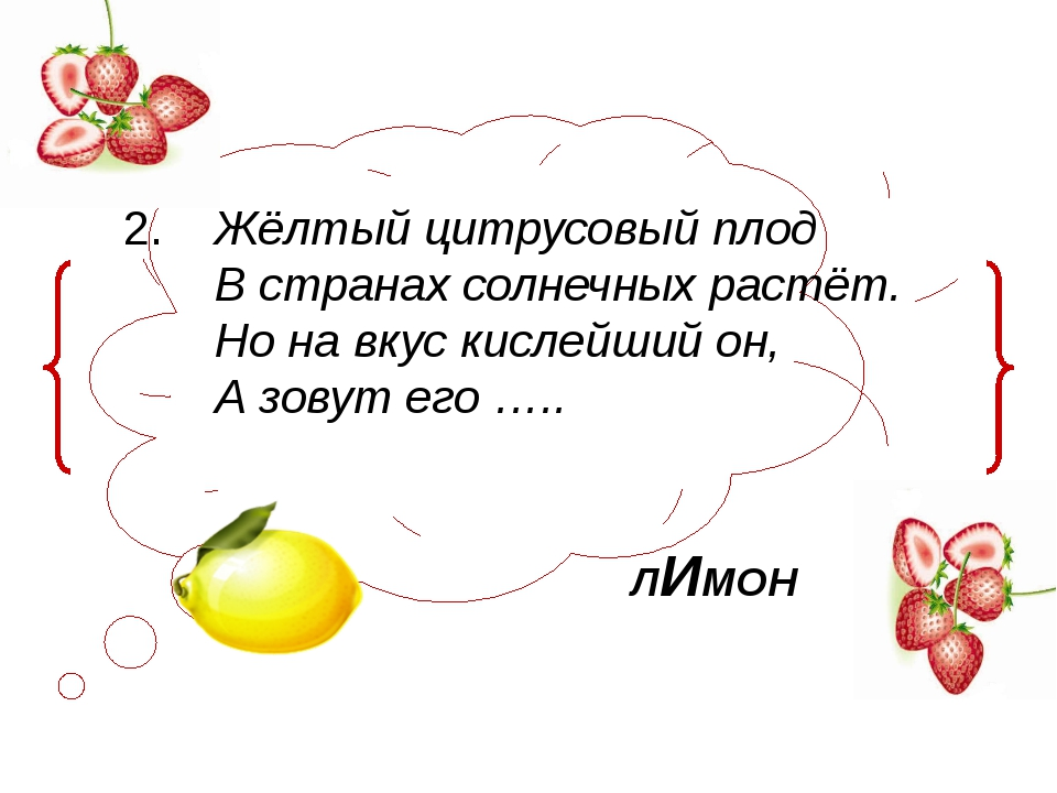 2. Жёлтый цитрусовый плод В странах солнечных растёт. Но на вкус кислейший он...