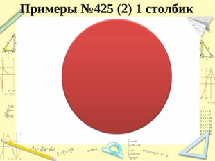 Примеры №425 (2) 1 столбик 17,02 м 34,072км 12,23 ц 57,8 т
