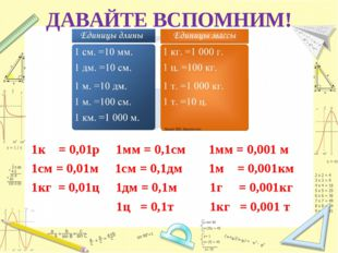 ДАВАЙТЕ ВСПОМНИМ! 1к = 0,01р 1мм = 0,1см 1мм = 0,001 м 1см = 0,01м 1см = 0,1д