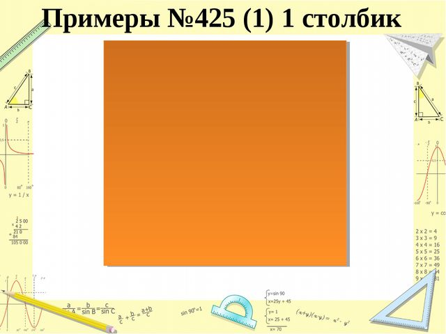 Примеры №425 (1) 1 столбик 96,348км 451,92м 358,56ц 76,532т