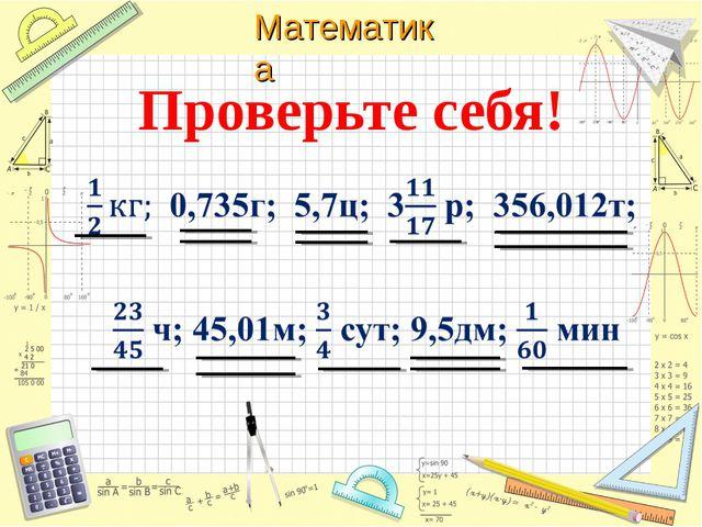 Проверьте себя! Математика