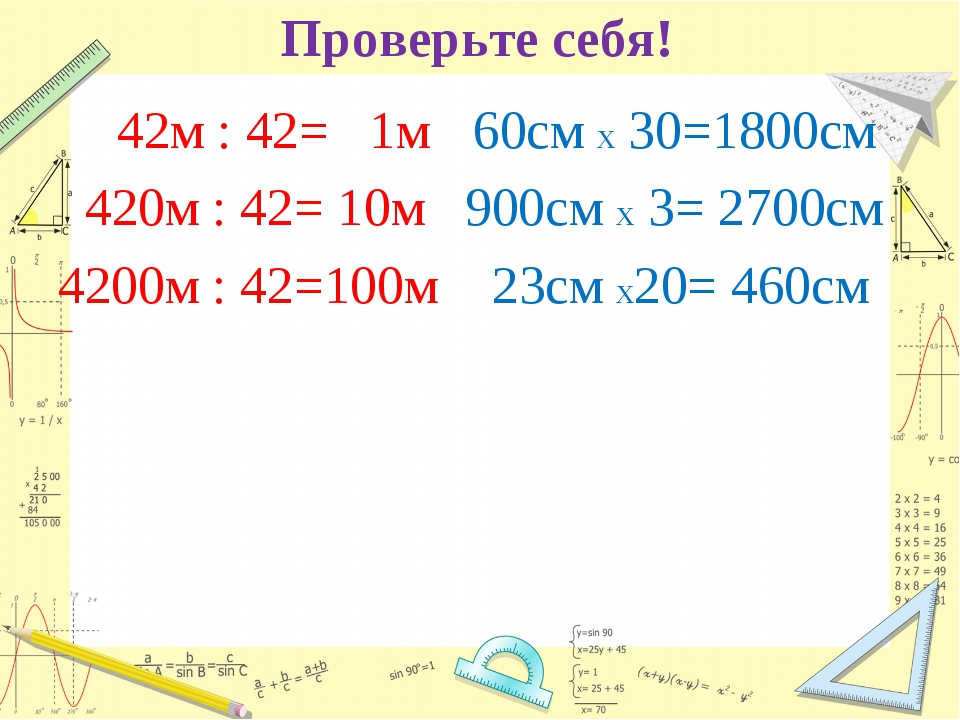 Проверьте себя! 42м : 42= 1м 420м : 42= 10м 4200м : 42=100м 60см х 30=1800см...