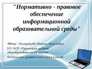 """""""Нормативно - правовое обеспечение информационной образовательной среды"""" Авто"""