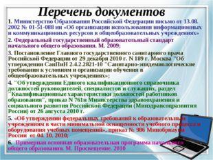 Перечень документов 1. Министерство Образования Российской Федерации письмо о