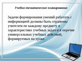 Учебно-тематическое планирование Задачи формирования умений работать с информ