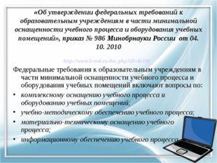 «Об утверждении федеральных требований к образовательным учреждениям в части