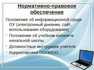 Нормативно-правовое обеспечение Положение об информационной среде ОУ (электро