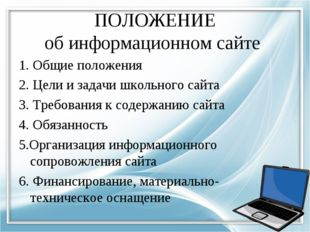 ПОЛОЖЕНИЕ об информационном сайте 1. Общие положения 2. Цели и задачи школьно