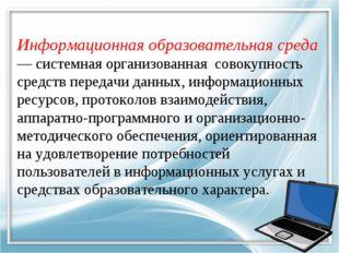 Информационная образовательная среда — системная организованная совокупность