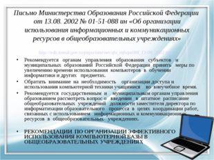 Письмо Министерствa Образования Российской Федерации от 13.08. 2002 № 01-51-0