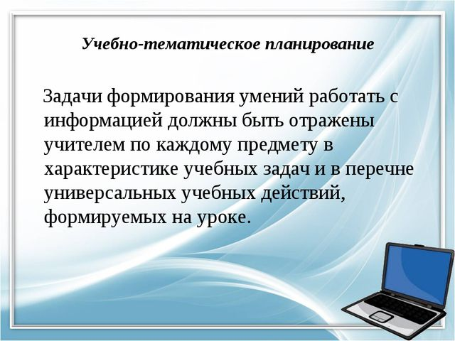 Учебно-тематическое планирование Задачи формирования умений работать с информ...