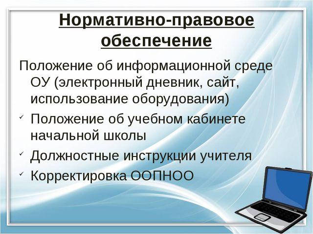 Нормативно-правовое обеспечение Положение об информационной среде ОУ (электро...