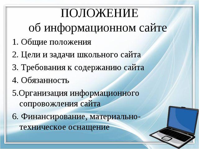 ПОЛОЖЕНИЕ об информационном сайте 1. Общие положения 2. Цели и задачи школьно...