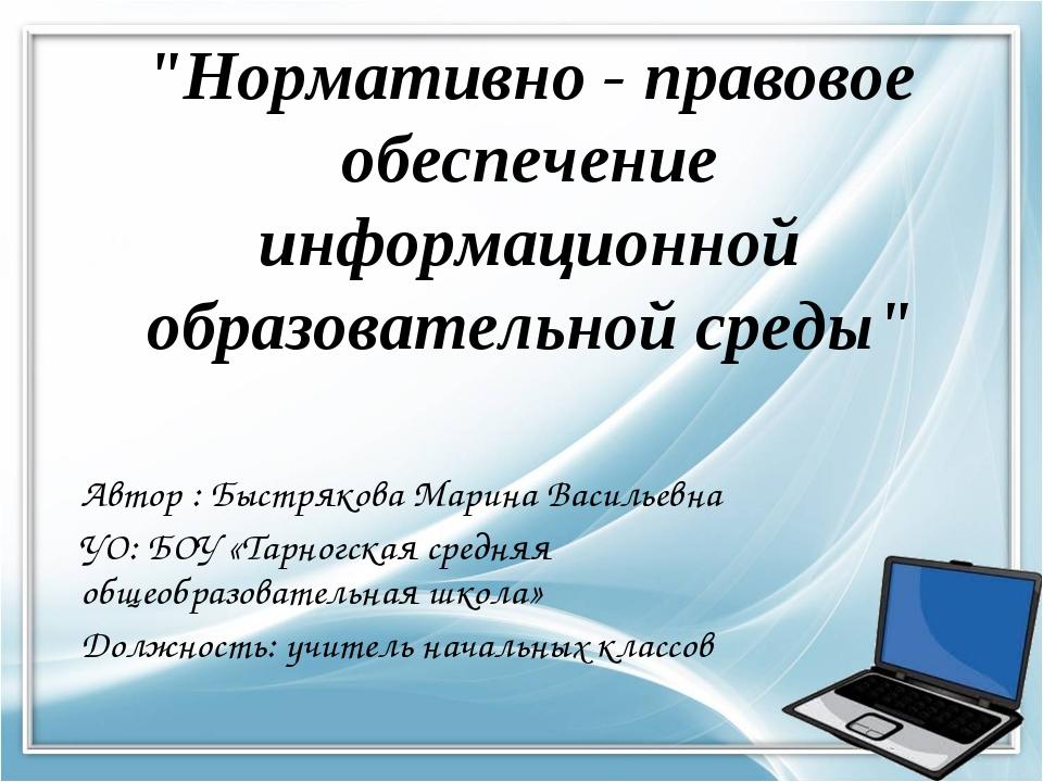 """""""Нормативно - правовое обеспечение информационной образовательной среды"""" Авто..."""