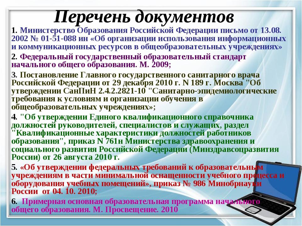 Перечень документов 1. Министерство Образования Российской Федерации письмо о...