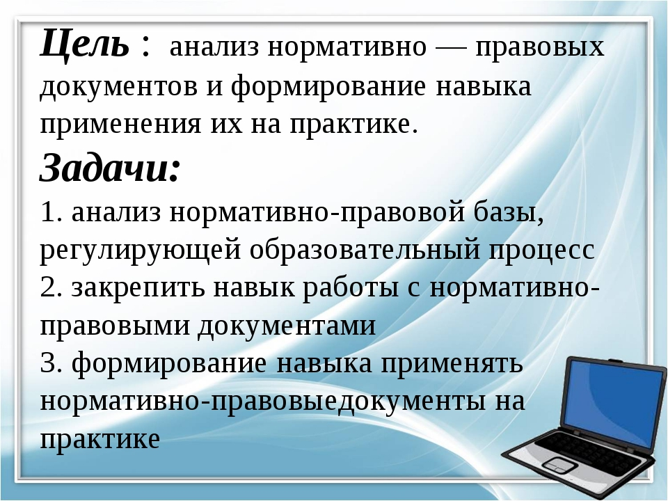 Цель : анализ нормативно — правовых документов и формирование навыка применен...