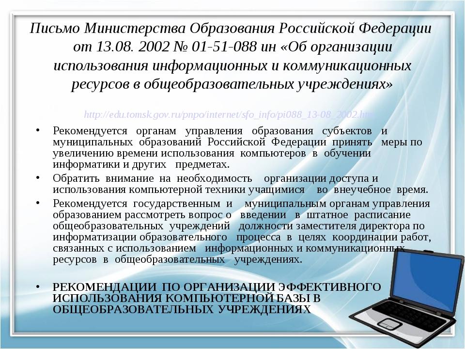 Письмо Министерствa Образования Российской Федерации от 13.08. 2002 № 01-51-0...
