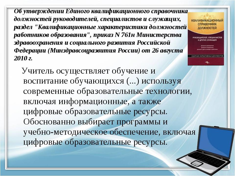Об утверждении Единого квалификационного справочника должностей руководителей...