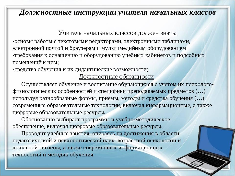 Должностная инструкция учителя технологии мальчики в школе