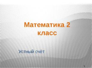 Устный счёт Математика 2 класс МОУ «»СОШ №6