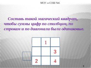 Составь такой магический квадрат, чтобы суммы цифр по столбцам, по строкам
