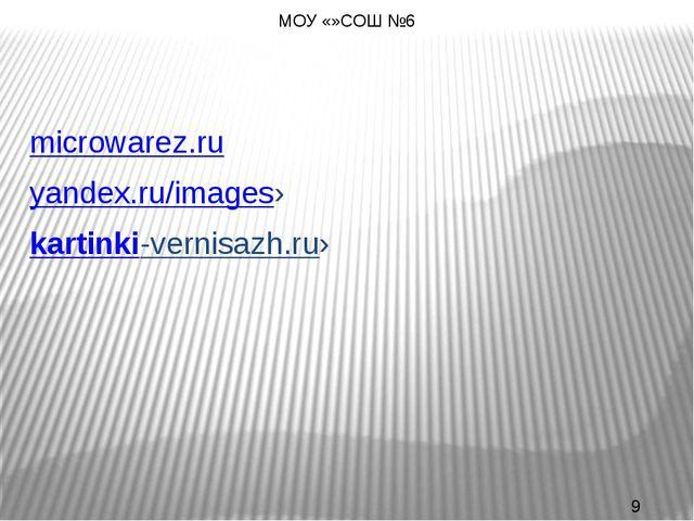 microwarez.ru yandex.ru/images› kartinki-vernisazh.ru› МОУ «»СОШ №6