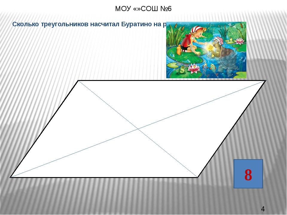 Сколько треугольников насчитал Буратино на рисунке?   8 МОУ «»СОШ №6