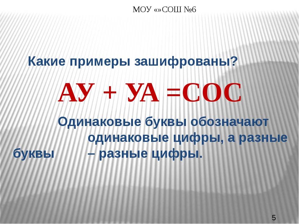 Какие примеры зашифрованы? АУ + УА =СОС Одинаковые буквы обозначают о...