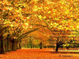 Листопад, листопад, Листья жёлтые летят. Жёлтый клён, жёлтый бук, Жёлтый в не