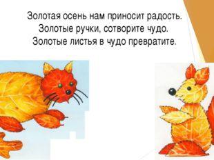 Золотая осень нам приносит радость. Золотые ручки, сотворите чудо. Золотые ли