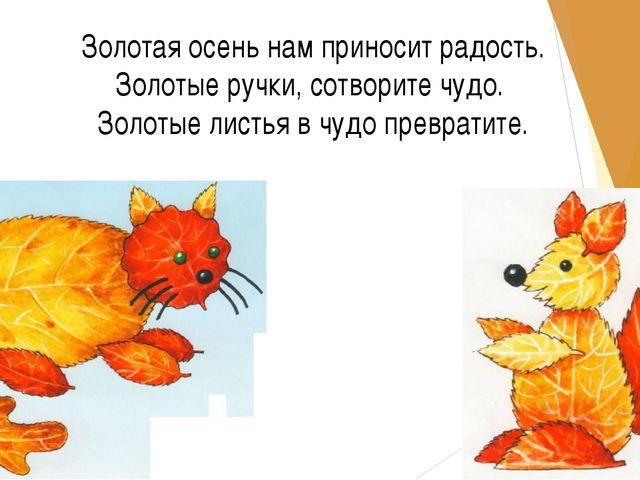 Золотая осень нам приносит радость. Золотые ручки, сотворите чудо. Золотые ли...
