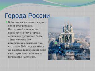 Города России В России насчитывается чуть более 1000 городов. Населенный пунк