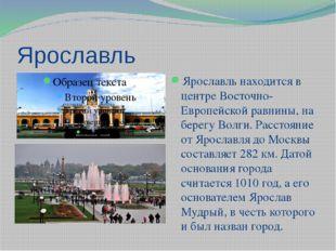 Ярославль Ярославль находится в центре Восточно-Европейской равнины, на берег