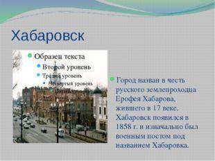 Хабаровск Город назван в честь русского землепроходца Ерофея Хабарова, жившег