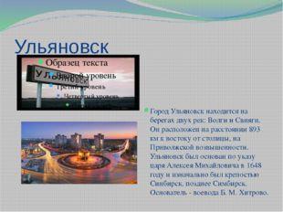 Ульяновск Город Ульяновск находится на берегах двух рек: Волги и Свияги. Он р