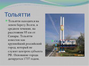 Тольятти Тольятти находится на левом берегу Волги, в среднем течении, на расс