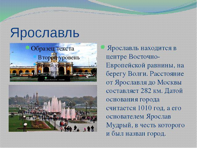 Ярославль Ярославль находится в центре Восточно-Европейской равнины, на берег...