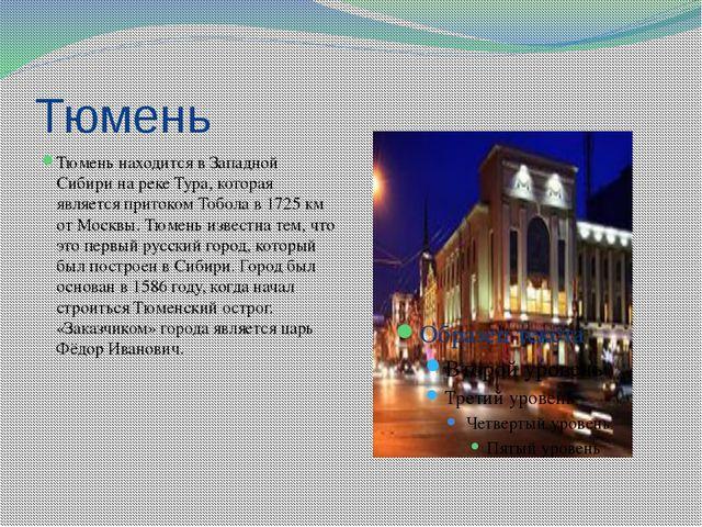 Тюмень Тюмень находится в Западной Сибири на реке Typa, которая является прит...