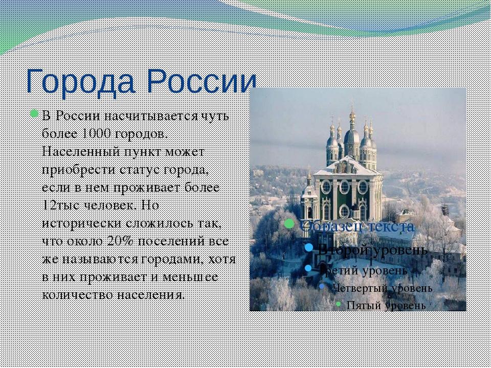 Города России В России насчитывается чуть более 1000 городов. Населенный пунк...