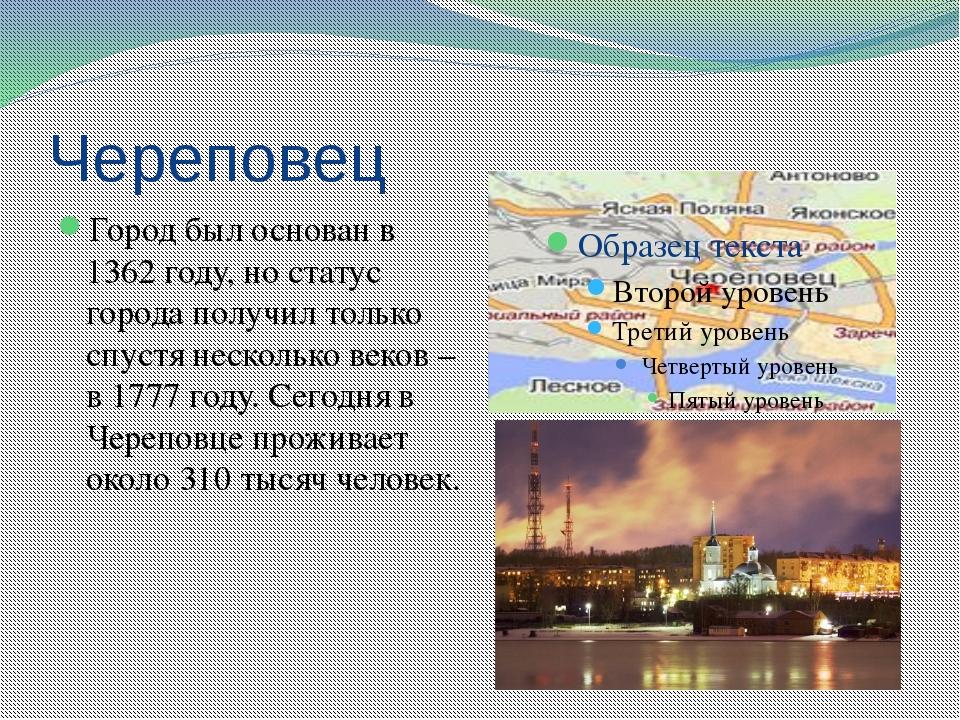 Череповец Город был основан в 1362 году, но статус города получил только спус...