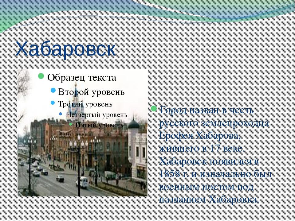 Хабаровск Город назван в честь русского землепроходца Ерофея Хабарова, жившег...