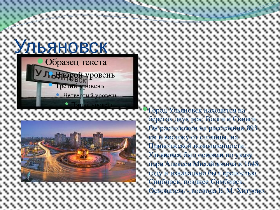 Ульяновск Город Ульяновск находится на берегах двух рек: Волги и Свияги. Он р...