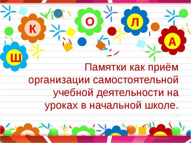 Памятки как приём организации самостоятельной учебной деятельности на уроках...